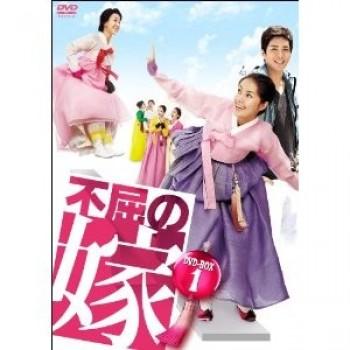 不屈の嫁 DVD-BOX 1-5 完全版