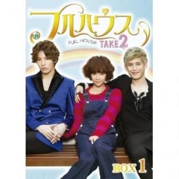 フルハウスTAKE2 DVD-BOX 1+2