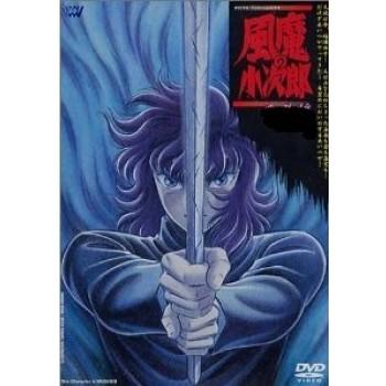 アニメ 風魔の小次郎 DVD-BOX