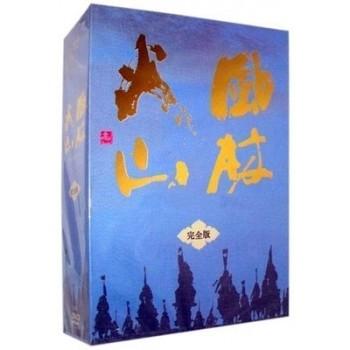 NHK大河ドラマ 風林火山 完全版 第壱集+第弐集+総集編 DVD-BOX 全巻
