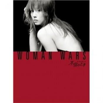 不信のとき·ウーマン·ウォーズ·DVD-BOX