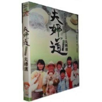 夫婦道 (出演 武田鉄矢、高畑淳子) DVD-BOX