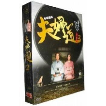 夫婦道 2 (武田鉄矢、高畑淳子 主演) DVD-BOX