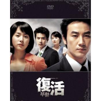 復活 DVD-BOX 1+2