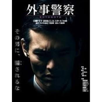 外事警察 DVD-BOX