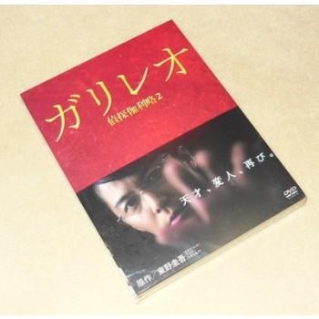ガリレオ II DVD-BOX