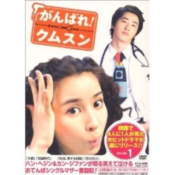 がんばれ!クムスン DVD-BOX