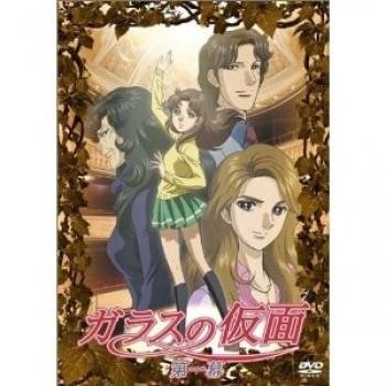 ガラスの仮面 DVD-BOX 第1-13幕 全13巻セット 完全版