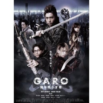 牙狼<GARO>·闇を照らす者·DVD-BOX 完全版