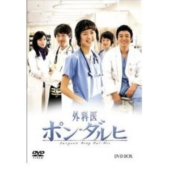 外科医ポン·ダルヒ DVD-BOX I+II