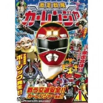 激走戦隊カーレンジャー DVD-BOX 1·4