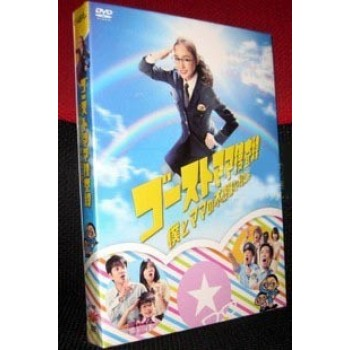ゴーストママ捜査線 僕とママの不思議な100日 DVD-BOX