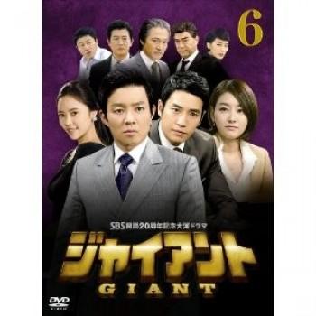 ジャイアント DVD-BOX 1-6<ノーカット完全版>