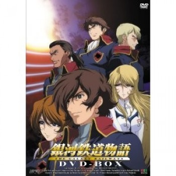 銀河鉄道物語 DVD-BOX 全26話