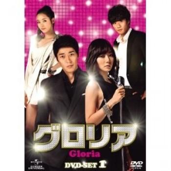 グロリア DVD-SET 1