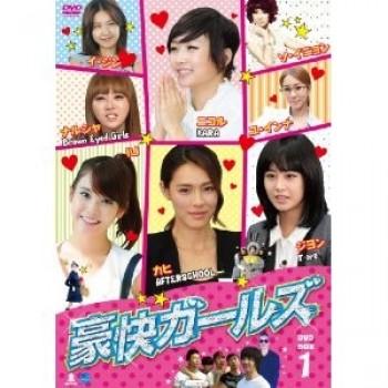 豪快ガールズ DVD-BOX 1+2