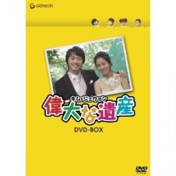 キム·ジェウォン 偉大な遺産 DVD-BOX