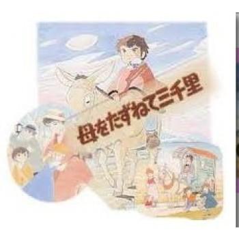 母をたずねて三千里 DVD-BOX 全52話 完全版