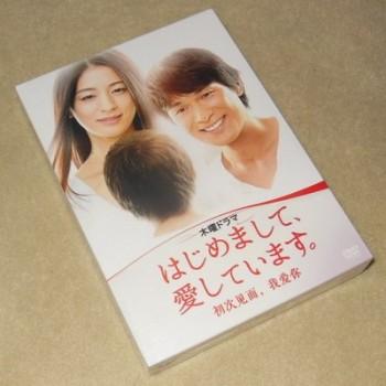 はじめまして、愛しています。 DVD-BOX