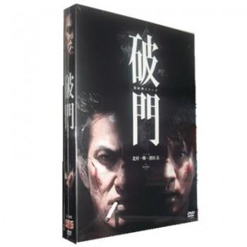 破門(疫病神シリーズ)DVD-BOX