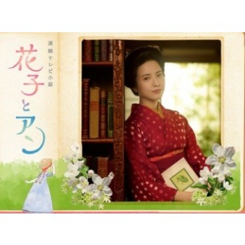 連続テレビ小説「花子とアン」完全版 DVD-BOX 前篇+後篇 全26週 全156話