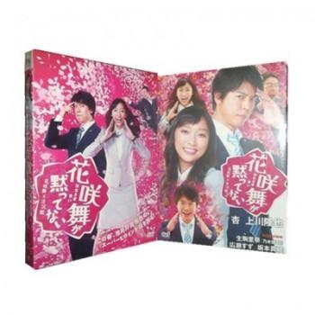 花咲舞が黙ってない 1+2 DVD-BOX