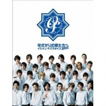 花ざかりの君たちへ·イケメン☆パラダイス·2011 DVD-BOX