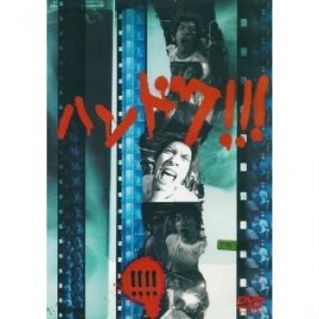 ハンドク!!! 5巻セット DVD-BOX
