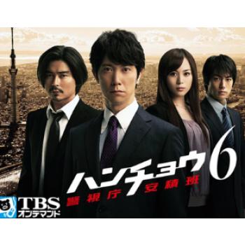 ハンチョウ~警視庁安積班~DVD-BOX シリーズ1-6