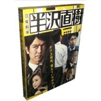 半沢直樹  DVD-BOX