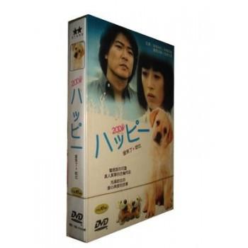 ハッピー1+2 愛と感動の物語 DVD-BOX 完全版