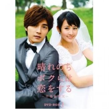 晴れのちボクらは恋をする ·幸福最晴天 DVD-BOX 1+2+3 完全版