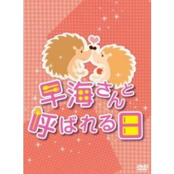早海さんと呼ばれる日 DVD-BOX