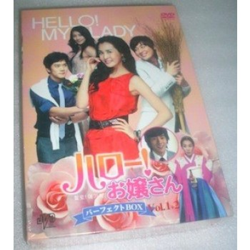 ハロー!お嬢さん パーフェクトBOX Vol.1+2 [DVD]