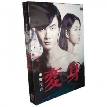 連続ドラマW 東野圭吾 「変身」 DVD-BOX