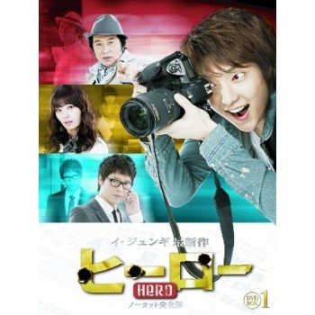 韓国ドラマ ヒーロー DVD-BOX 1+2