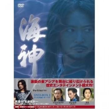 海神-HESHIN- [ヘシン] DVD-BOX 1+2+3 完全版