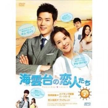 海雲台(ヘウンデ)の恋人たち DVD-BOX 1+2