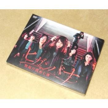 ヒガンバナ~警視庁捜査七課~DVDBOX