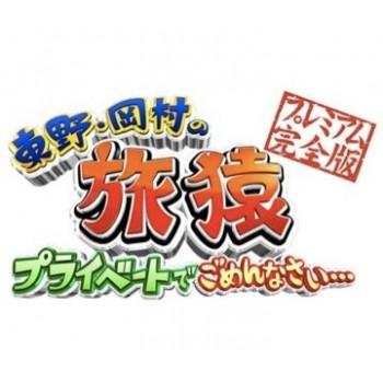東野·岡村の旅猿 完全版 1+2+3+4+5+SP&6+7+SP2016+8 プライベートでごめんなさい···DVD-BOX 全43巻