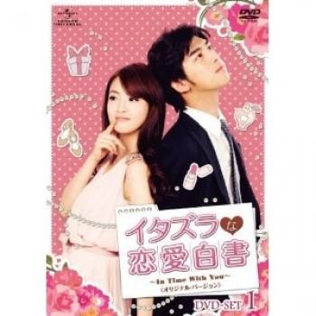 イタズラな恋愛白書~In Time With You~〈オリジナル·バージョン〉DVD-SET 1+2