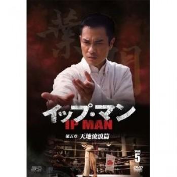 イップ·マン DVD-BOX 1-6 全50話 18枚組 正規版