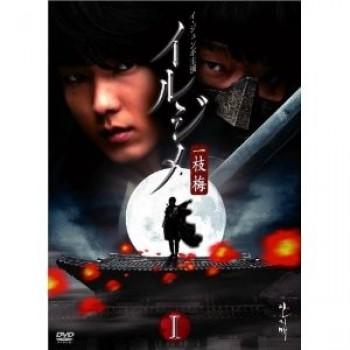 イルジメ〔一枝梅〕DVD-BOX I+II