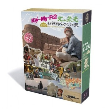 J'J Kis-My-Ft2 北山宏光 ひとりぼっち インド横断 バックパックの旅 DVD BOX-ディレクターズカット·エディション-