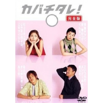 カバチタレ! <完全版> DVD-BOX