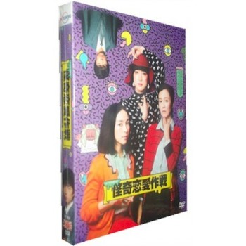 怪奇恋愛作戦 DVD-BOX