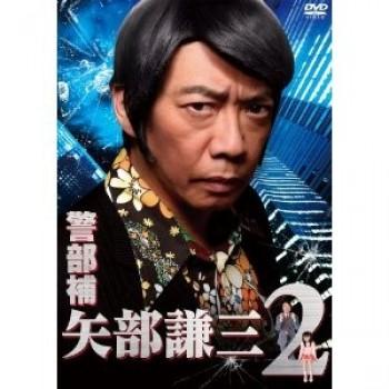 警部補 矢部謙三2 DVD-BOX