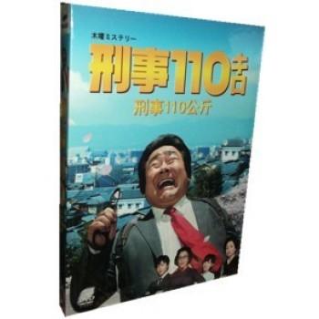 刑事110キロ DVD-BOX