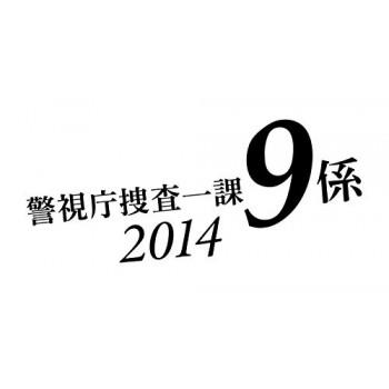警視庁捜査一課9係 2008-2014 DVD-BOX(第3-9シリーズ)43枚組 完全版
