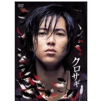 クロサギ DVD-BOX 本編+映画 完全版(新品9枚組)